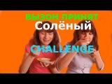ВЫЗОВ ПРИНЯТ СОЛЁНЫЙ CHALLENGE|ANNA AND GLORUA