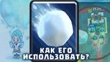 ОБЗОР НОВОЙ КАРТЫ СНЕЖНЫЙ ШАР КАК ИМ ИГРАТЬ И ТАКТИКА Clash Royale