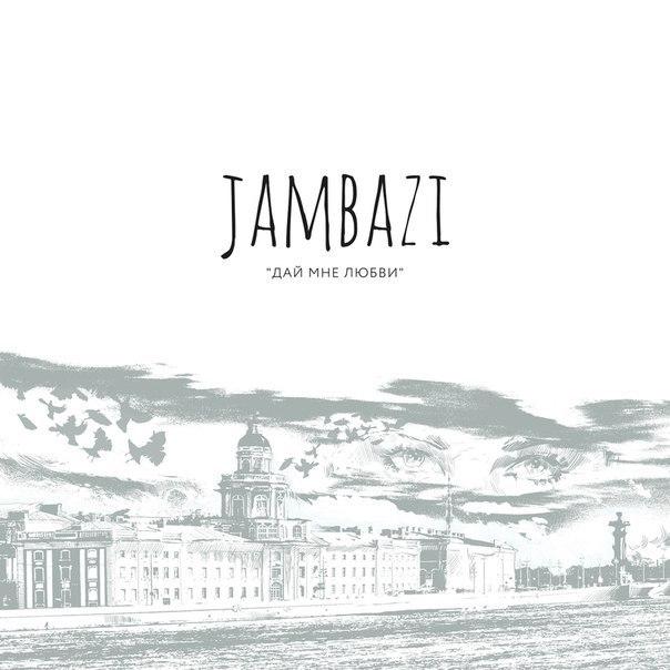 Jambazi - Дай мне любви (2015)