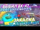 ВЫБИЛ АК-47 ПОВЕРХНОСТНАЯ ЗАКАЛКА ОТКРЫТИЕ КЕЙСОВ НА JUSTCASE