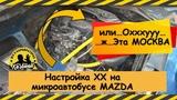 Москва считает каждый рубль! И настройка ХХ на микроавтобусе Mazda от Наиля.