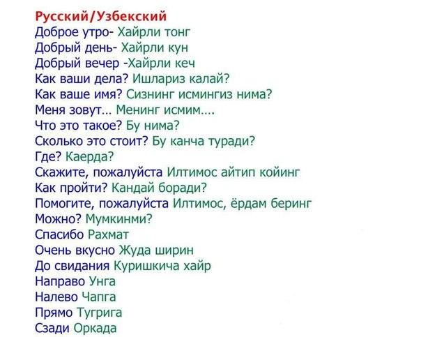 Ирины любовь моя перевод на азербайджанский язык весёленькие