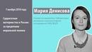Мария Денисова «Суррогатное материнство в России за пределами моральной паники»