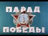 Парад Победы 24 июня 1945 года на Красной площади в Москве