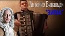 Vivaldi - «Winter» from «The Four Seasons» (accordion cover) А.Вивальди Зима на аккордеоне(баяне)