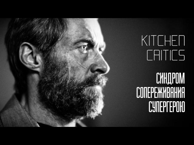 Kitchen Critics UNITE: Синдром Сопереживания Супергерою