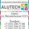 Alyuminievye Konstruktsii Alutech