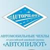 Автомобильные чехлы Автопилот в Украине