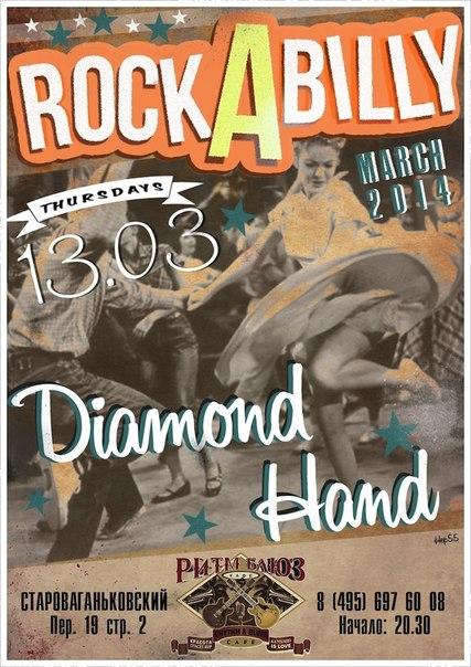 13.03 Rockabilly Thursday в Ритм Блюз Кафе