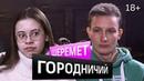18 Тася Шеремет В 16 лет про Муковисцидоз травлю секс феминизм Познера и REEBOK Городничий