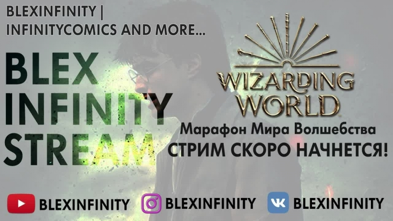 Гарри Поттер и Узник Азкабана Марафон Мира Волшебства 3 9