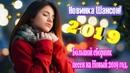 Вот это Нереально красивый Шансон 2019 ✿ Большой сборник Лучшие песен на Новый год Новый год 2019