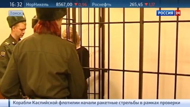 Новости на Россия 24 • Арестована мать, убившая семилетнего сына из-за домашнего задания