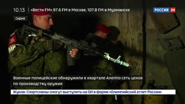 Новости на Россия 24 • В сирийском Алеппо обнаружена сеть цехов по производству оружия
