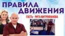 Болят ноги что делать Упражнения для ног Бубновского Гость Рита Митрофанова