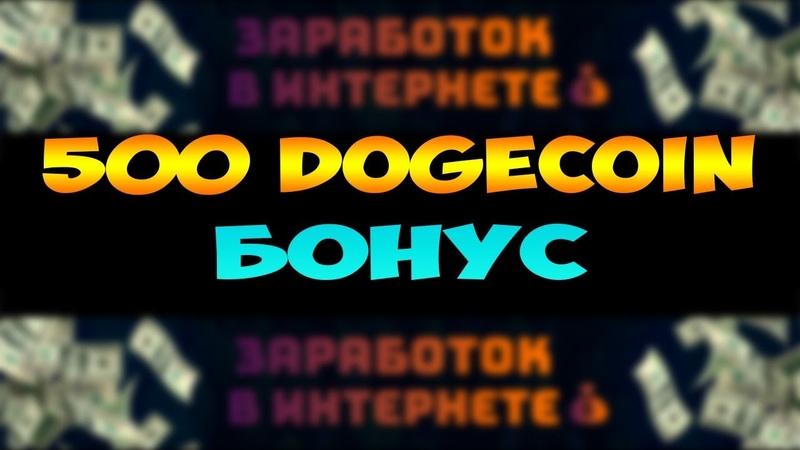 DOGE - CLOUD ЗАРАБОТОК на автомате БОНУС 500 dogecoin