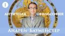 Античная философия. Лекция 1/14. Возникновение философии у греков.