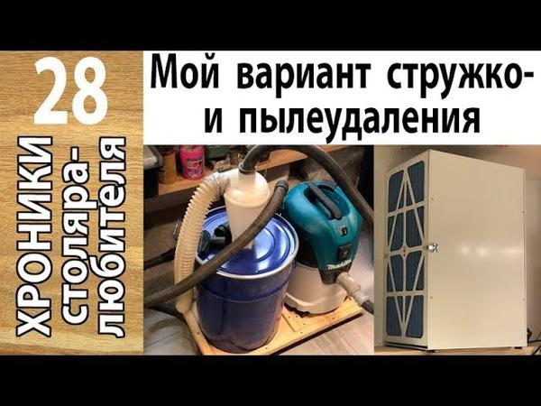 Стружко- и пылеудаление в мастерской (мой случай)