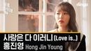 홍진영 HONG JIN YOUNG - 사랑은 다 이러니 (Love is..) [세로라이브] LIVE