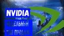 Nvidia ► недельный топ продаж