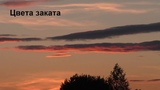 Отличие фото и видео от натуры. Цвета заката и рассвета на пленэре. Художник Ревякин