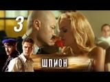 Шпион. 3 серия (2012). Приключения, экранизация @ Русские сериалы