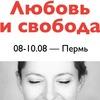 8-10.08 Пермь — ♥ Любовь и свобода с Зап ♥
