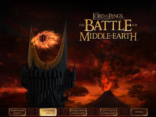 Скачать игру Властелин колец:Битва за средиземье-#3 Лотлориэнторрент.