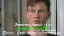 Оттенки синего 3 сезон 4 серия Промо с русскими субтитрами Shades of Blue 3x04 Promo