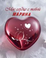 мое сердце с тобой Марина