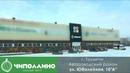 Садовые центры Чиполлино. Открытие нового центра. Поставка луковичных, акции, подарки