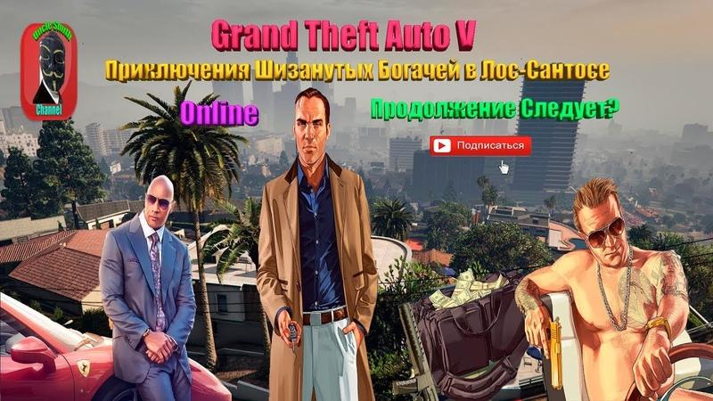 Grand Theft Auto V Online - Приключения Шизанутых Богачей в Лос-Сантосе!