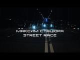 Максим Стацюра - Стрит Рейс (Премьера клипа, 2018)