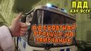 Адекватная реакция полиции на замечание о нарушении ПДД Исправились