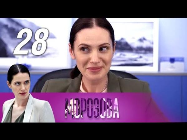 Морозова 2 сезон 28 серия Средство от давления 2018 Детектив @ Русские сериалы