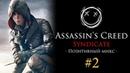 Assassin's Creed Syndicate - Позитивный микс [#2] (Копилка с играми)