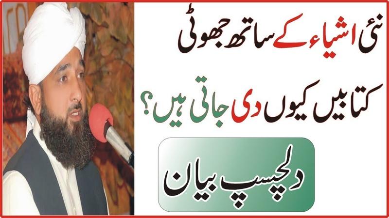 Nai Ashiyaa K Sath Choti Kitabain Kio Di Jati Hain | Molana Raza Saqib Latest Bayan 2018