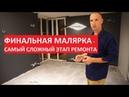 Чистовая малярка самый сложный этап ремонта Обзор объекта Ремонт квартир в Краснодаре