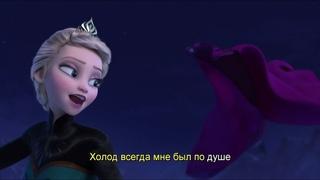 Холодное Сердце - Отпусти и Забудь (HD + текст)