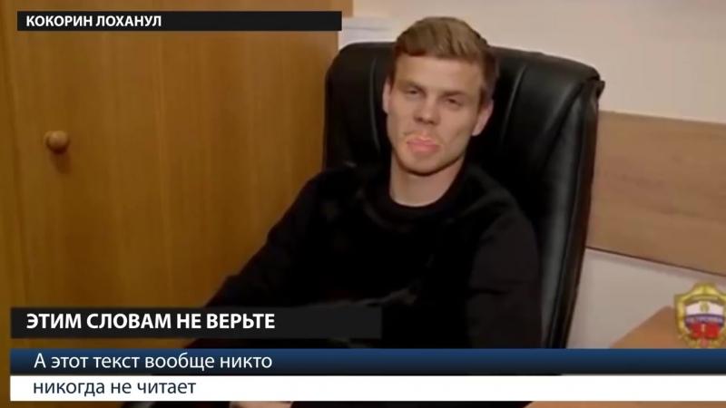 ЛСП, Feduk, Егор Крид – Холостяк   Пародия by Пацаны   Кокорин и Мамаев version