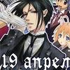 [19 апреля] БИТВА ДВОРЕЦКИХ! Ночная аниме-пати