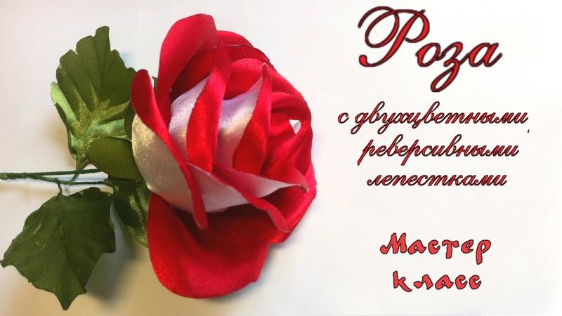 Роза канзаши из атласной ленты с двухцветными лепестками МК. Rose of satin ribbon dual-color petals