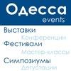 Фестивали и выставки Одессы от ЭкспоЮгСервис