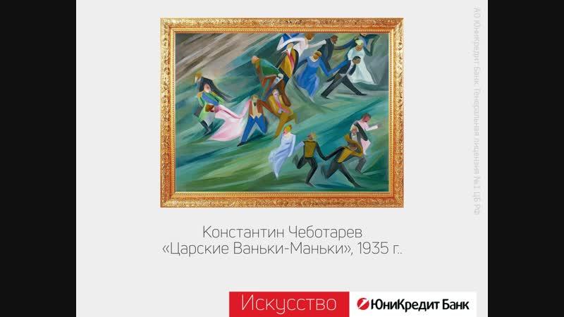 Художественное собрание ЮниКредит Банка. Чеботарев Константин