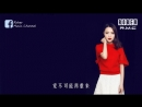 莊心妍 放過自己「既然我感動不了你,我就放過我自己」 抖音系列 動態歌詞版MV