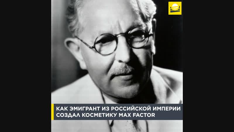 Как эмигрант из Российской империи создал косметику Max Factor