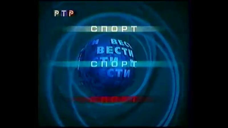 (staroetv.su) Заставка рубрики Вести-Спорт (РТР, 06.09.1999-20.02.2000)