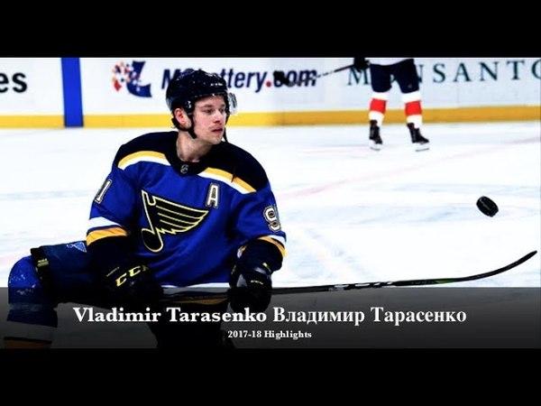Vladimir Tarasenko Владимир Тарасенко - St Louis Blues - 2017-18 Highlights