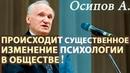 Серьёзное ИЗМЕНЕНИЕ ПСИХОЛОГИИ в Обществе Осипов Алексей
