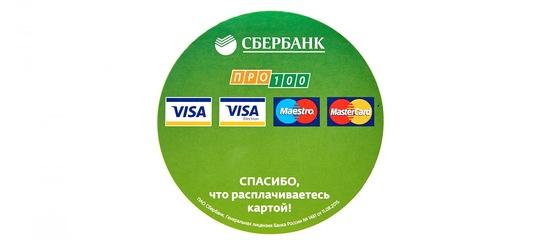 cd3e3dea51c Сбербанк - оплата товаров и услуг